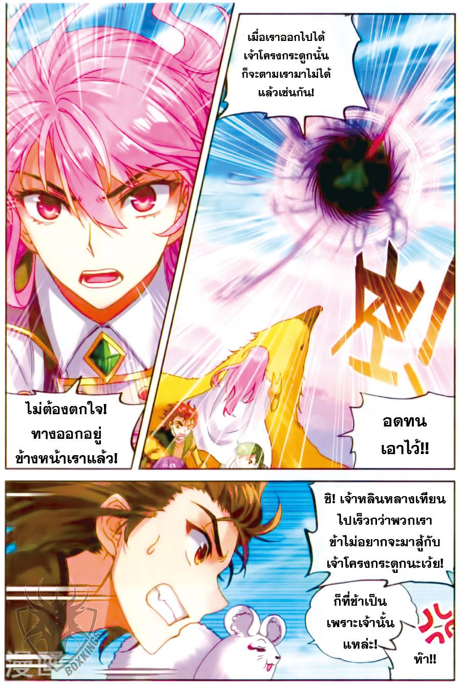 อ่านการ์ตูน Wu Dong Qian Kun 59 ภาพที่ 5