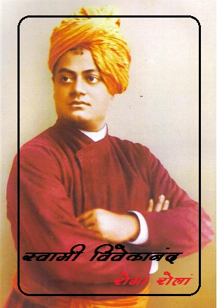 Swami Vivekananda's Biography book pdf  in Hindi download