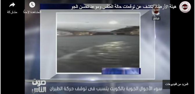 مطار الكويت يغرق في مياه الأمطار.. فيديو