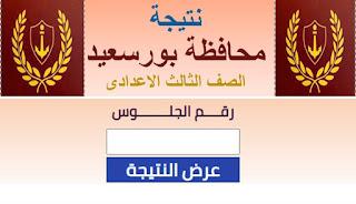نتيجة الشهادة الإعدادية محافظة بورسعيد 2020 بالاسم ورقم الجلوس