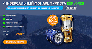 https://shopsgreat.ru/explorer-lamp/?ref=275948&lnk=2070033