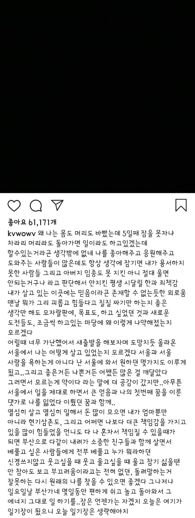 Knetz shares their thought about the latest Instagram Post of former member of AOA Kwon Mina.