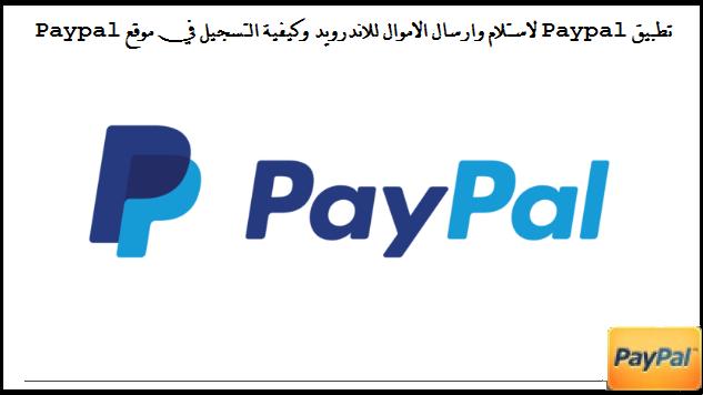 كيفية التسجيل في موقع Paypal لعام 2021