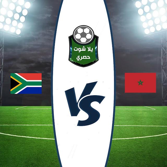 مباراة المغرب وجنوب افريقيا بث مباشر