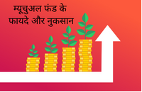 म्यूचुअल फंड: फायदे और नुकसान ! Mutual Funds: Advantages and Disadvantages  in Hindi
