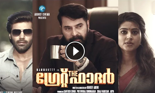 The Great Father Malayalam Movie Official  Song Kaiveeshi Neengunna with lyrics
