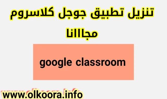 تنزيل تطبيق جوجل كلاس روم google classroom لمتابعة الدراسة عن بعد 2020