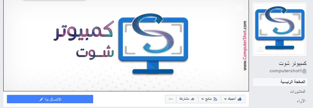 كيفية-انشاء-صفحة-معجبين-fan-page-علي-الفيسبوك