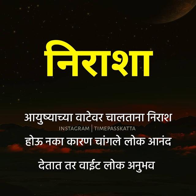Marathi Sad Quotes for girl