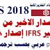 تحميل ifrs arabic 2018 مجانا pdf