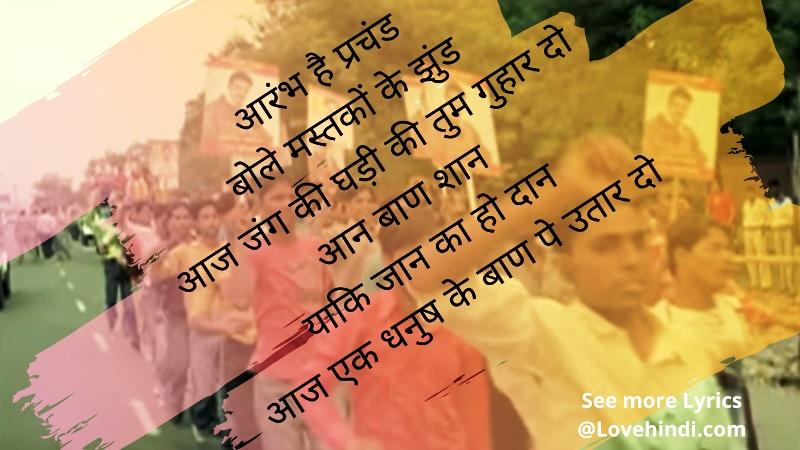 Aarambh Hai Prachand Lyrics