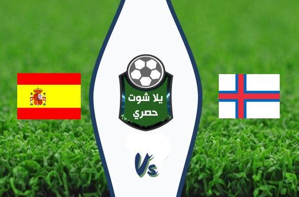 مشاهدة مباراة إسبانيا وجزر فاروه بث مباشر