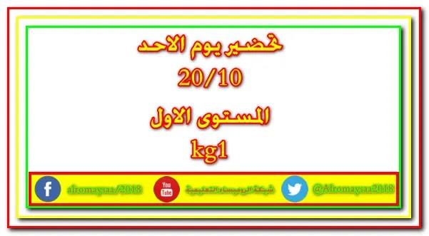 تحضير يوم الاحد 20 اكتوبر للمستوى الاول kg1 للمدارس العربى