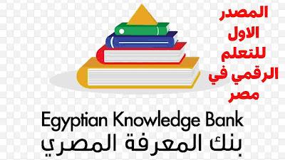 ماهو بنك المعرفة المصري