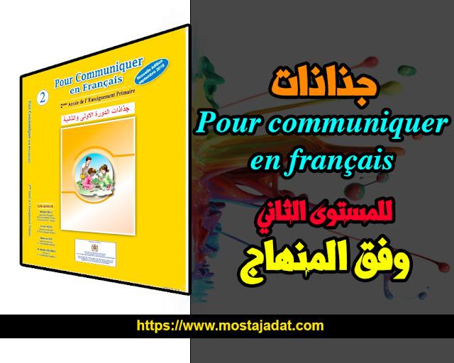 جذاذات المستوى الثاني المرجع Pour communiquer en français