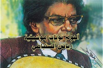 ألبوم نوتات موسيقية رياض السنباطي تقاسيم في مقام النهاوند موسيقى برلنتي قصيدة أصون كرامتي