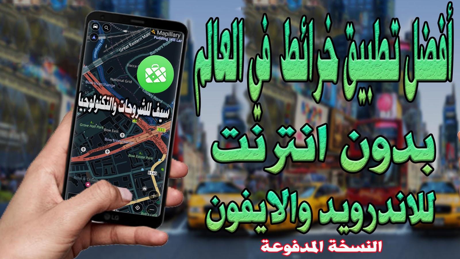تحميل أفضل تطبيق خرائط (GPS) في العالم بدون انترنت للاندرويد والايفون - النسخة المدفوعة
