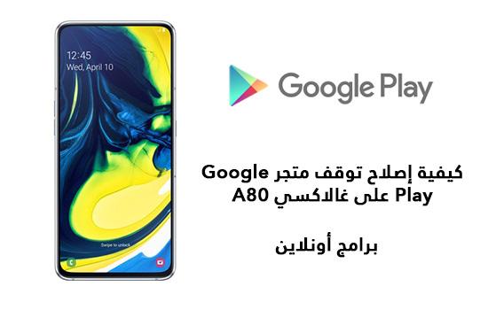 كيفية إصلاح توقف متجر Google Play على غالاكسي A80