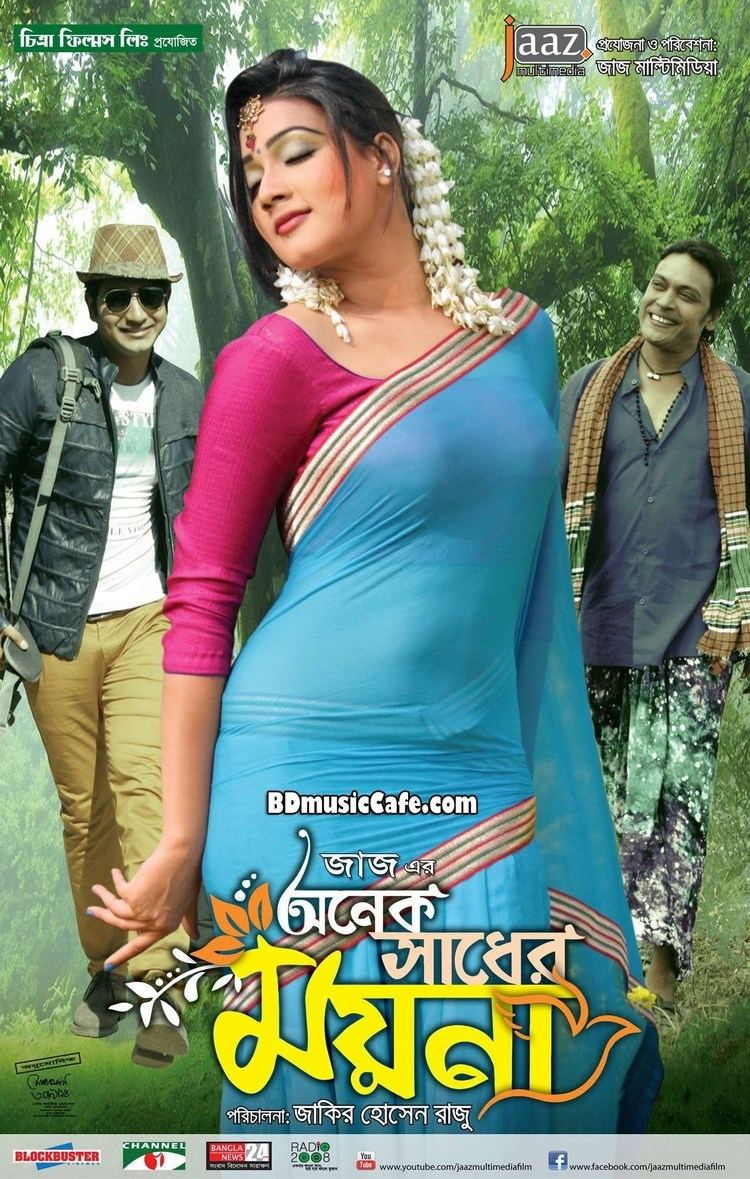 Onek Sadher Moyna (2014) Bengali UNTOUCHED TRUE HD-Rip Download – 480P | 720P  – x264 – 550MB | 1.4GB |– Download