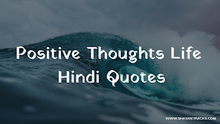 DEEP THOUGHTS ON LIFE HINDI QUOTE