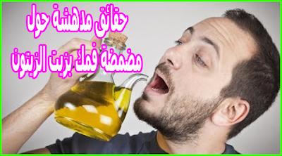 لماذا يجب عليك مضمضة فمك بزيت الزيتون إبتداء من اليوم وعلى الفور؟