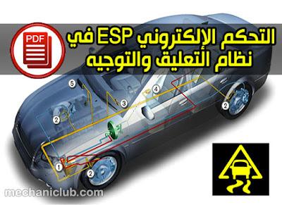 كتاب التحكم الإلكتروني ESP في نظام التعليق والتوجيه PDF