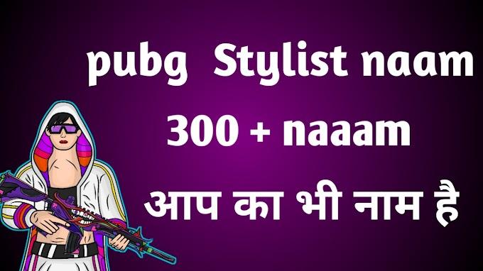 300 + pubg stylish name symbol | cool names for pubg mobile
