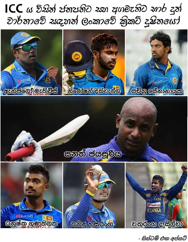 Sri Lanka players of match-fixing