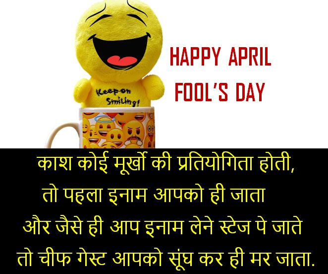 April fool shayari with image, Images for April fool shayari in hindi