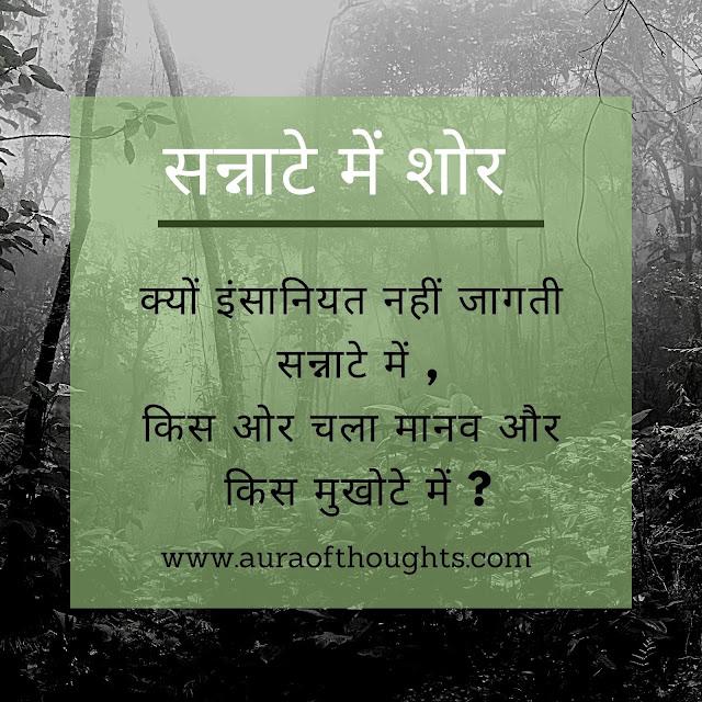 Saanate mein shor poem - MeenalSonal Blogchatter