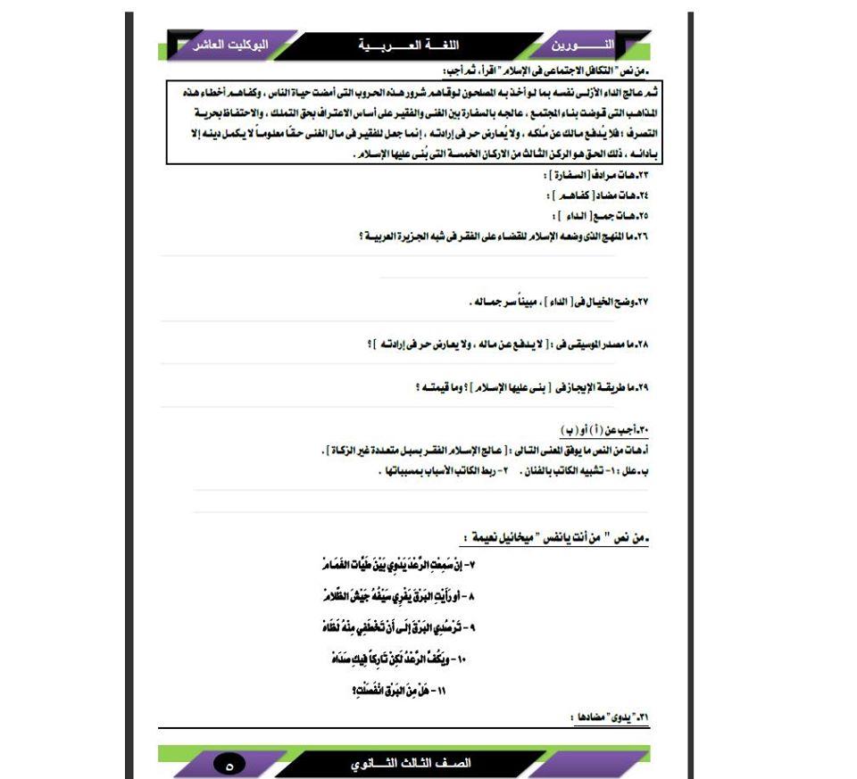 البوكليت العاشر في اللغة العربية للصف الثالث الثانوى 2020 أ/ محمد العفيفى 5