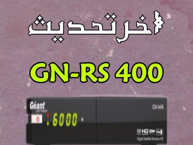 اخر تحديث جهاز GN-RS 400 اصدار 2.62 متجدد دائما