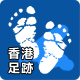 香港足跡 (旅行網誌)