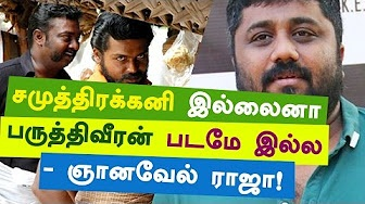If not Samuthirakani, Paruthiveeran is not possible – K.E. Gnanavel Raja!
