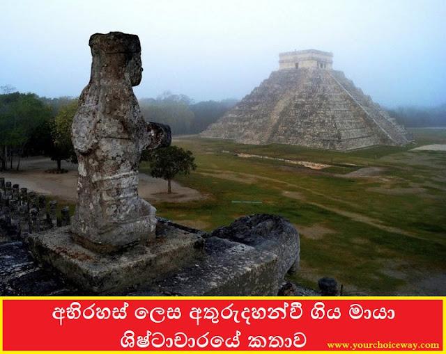 අභිරහස් ලෙස අතුරුදහන්වී ගිය මායා ශිෂ්ටාචාරයේ කතාව (The Story Of The Mayan Civilization) - Your Choice Way