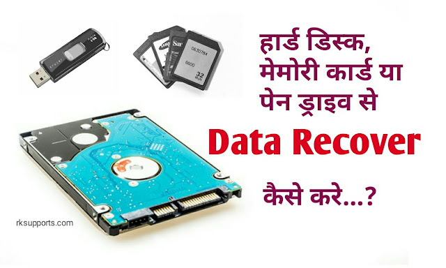 hard disk se data recover kaise kare; data recovery from hard disk; how to recover deleted data from pc; delete data access kaise kare; how to access deleted data from hard disk or pen drive; free data recovery tools; data recovery software;