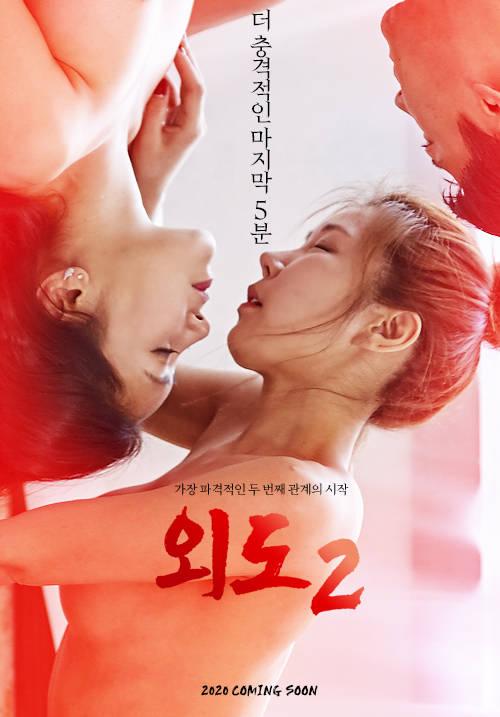 Affair 2 외도2 Full Korea 18+ Adult Movie Online Free