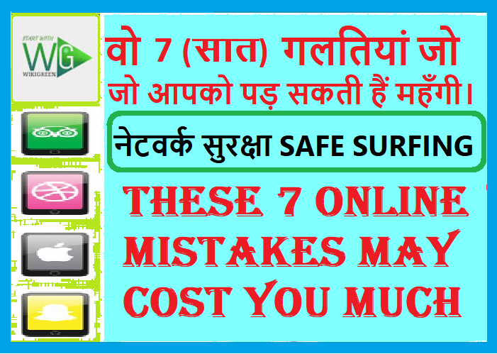 These 7 seven mistakes on internet may cost you much
