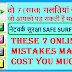 Never make These 7 seven mistakes on internet These 7 seven mistakes on internet may cost you much