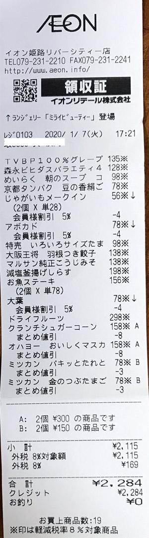 イオン 姫路リバーシティ店 2020/1/7 のレシート