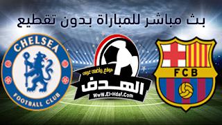 مشاهدة مباراة برشلونة وتشيلسي بث مباشر بتاريخ 23-07-2019 مباراة ودية
