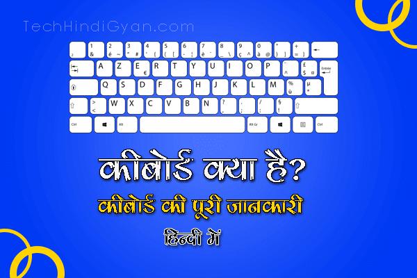 कीबोर्ड क्या है और कितने प्रकार के होते है? कीबोर्ड की पूरी जानकारी