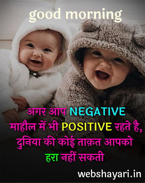 good morning pictures hindi status