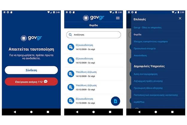 Gov.gr - Διαθέσιμη η εφαρμογή του Δημοσίου για smartphones