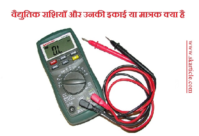 Electrical Quantity and Units in Hindi