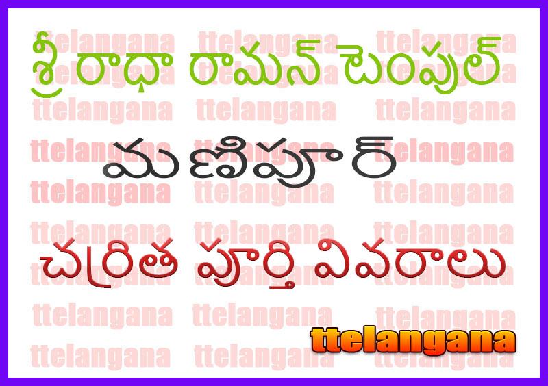 శ్రీ రాధా రామన్ టెంపుల్ మణిపూర్ చరిత్ర పూర్తి వివరాలు