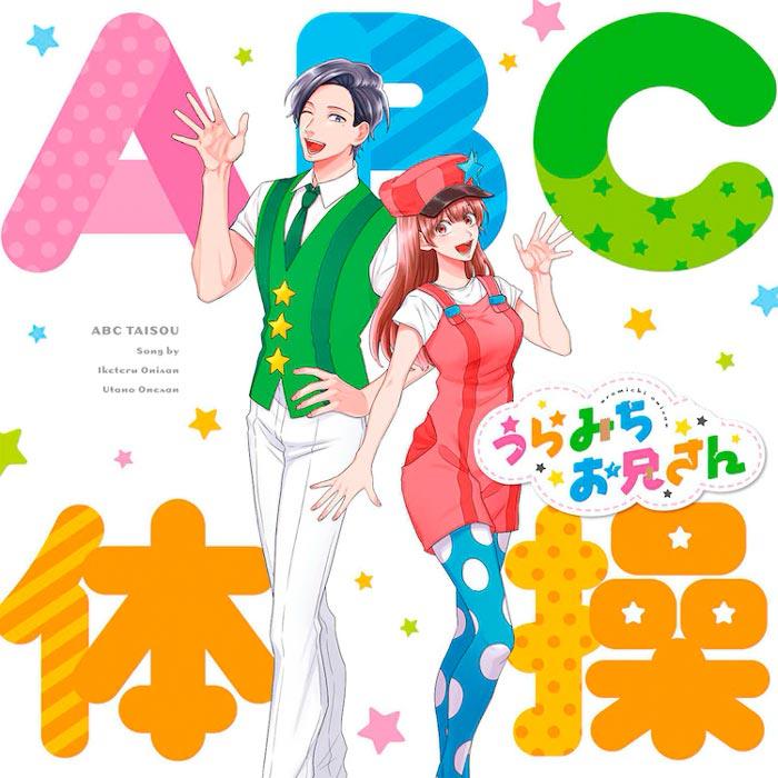 Life Lessons with Uramichi-Oniisan (Uramichi Oniisan) anime - portada opening ABC Taisou