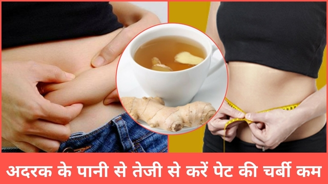 Ginger Water to Lose Weight in Hindi