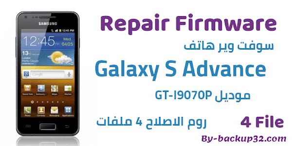 سوفت وير هاتف Galaxy S Advance موديل GT-I9070P روم الاصلاح 4 ملفات تحميل مباشر