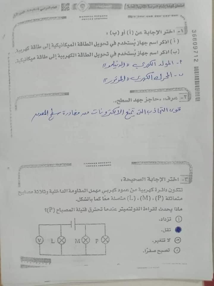 اجابة امتحان الفيزياء ثانوية عامة ٢٠٢٠  %25D9%2581%2B%25287%2529